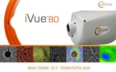 Νέο μοντέλο OCT iVue80